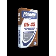 Клей для газоблока Полимин ПБ-45 (Polimin) (25кг)