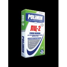 Стяжка самовыравнивающаяся Полимин ЛЦ-2 (Polimin) (25 кг.)