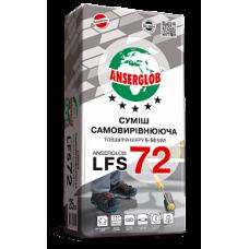 Самовыравнивающаяся смесь для пола Anserglob LFS-72 (Ансерглоб) (25кг)